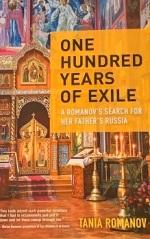100 Years ExileR
